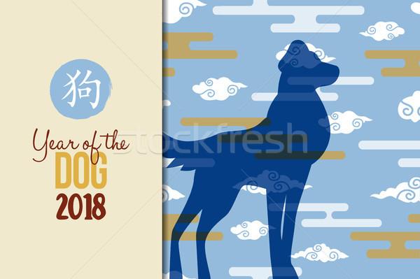Ano novo chinês cão cartão ilustração cachorro silhueta Foto stock © cienpies