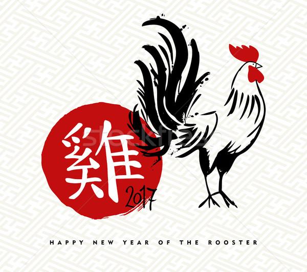 Китайский Новый год петух искусства счастливым окрашенный Сток-фото © cienpies