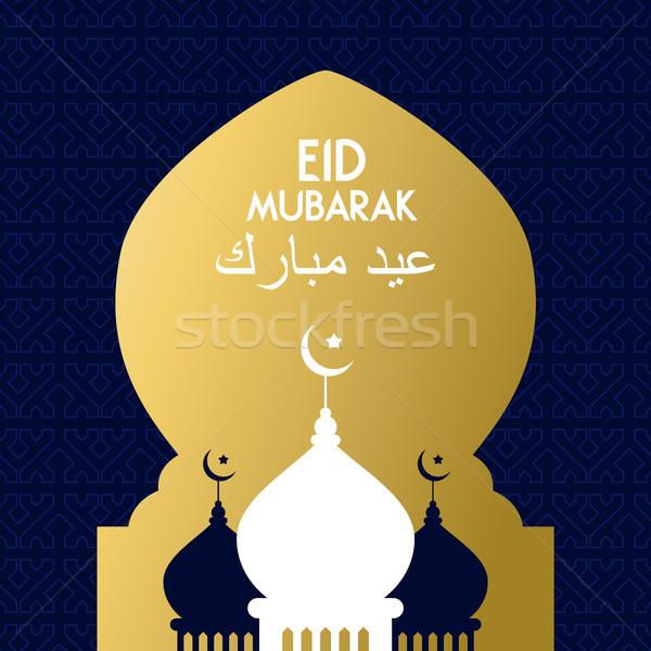 Arany iszlám ünnep üdvözlőlap iszlám ünnepek Stock fotó © cienpies