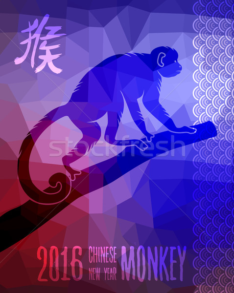 Happy chinese new year monkey 2016 greeting card Stock photo © cienpies
