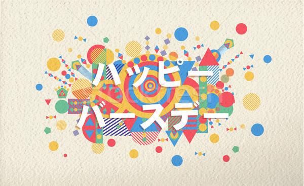 Joyeux anniversaire carte de vœux japonais langue illustration événement spécial Photo stock © cienpies