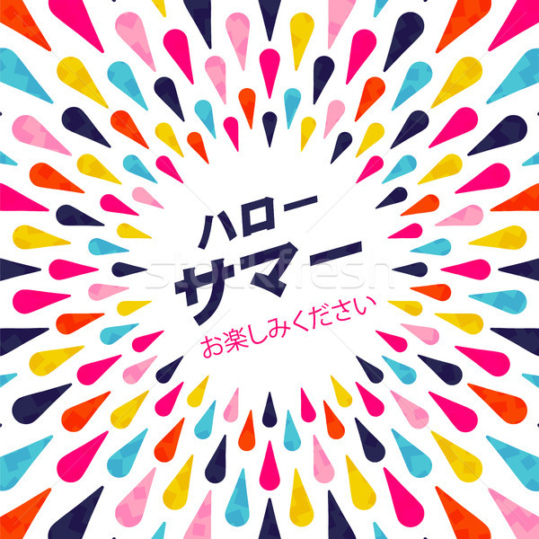 Olá verão japonês férias tipografia ilustração Foto stock © cienpies