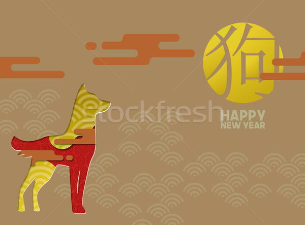 Chinese new year 2018 gold paper cut dog card Stock photo © cienpies