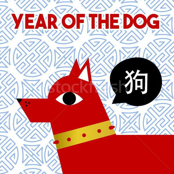 Año nuevo chino perro tarjeta de felicitación arte feliz moderna Foto stock © cienpies