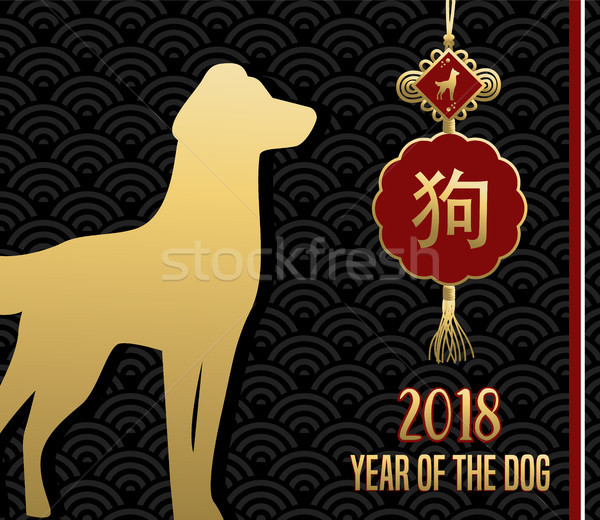Chinese new year of the dog 2018 gold card Stock photo © cienpies