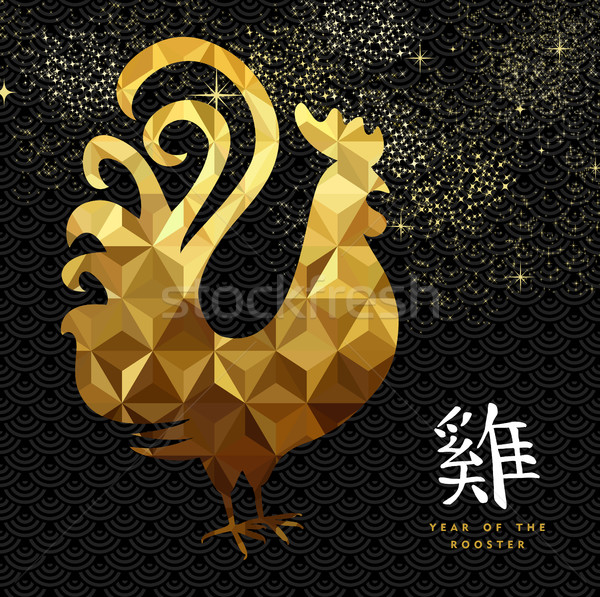 Arany kínai új év kakas üdvözlőlap boldog luxus Stock fotó © cienpies