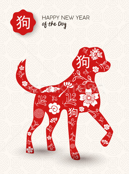 Chinese new year of the dog paper cut greeting card Stock photo © cienpies