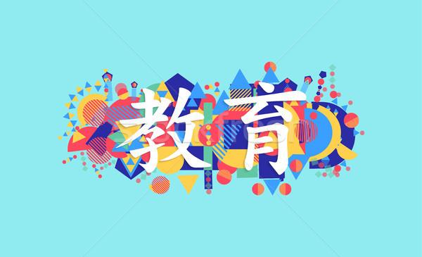 Educação escolas citar japonês linguagem tipografia Foto stock © cienpies