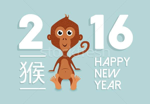 2016 cute aap cartoon gelukkig Stockfoto © cienpies