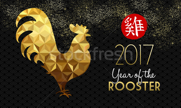 Ano novo chinês galo ouro projeto feliz luxo Foto stock © cienpies