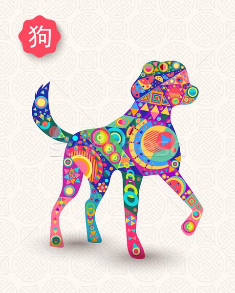 Kínai új év kutya absztrakt szín kutyakölyök boldog Stock fotó © cienpies