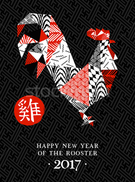 Chinese new year 2017 rooster retro abstract art Stock photo © cienpies