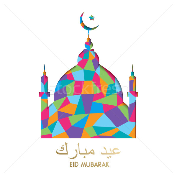 Eid mubarak color mosque holiday greeting card Stock photo © cienpies
