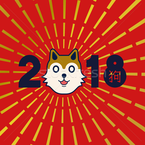 Chinese new year 2018 gold shiba inu dog card Stock photo © cienpies