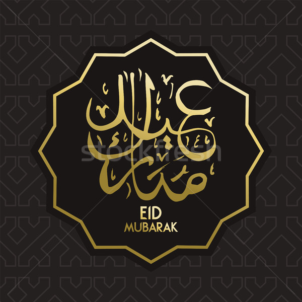 Eid mubarak gold muslim holiday greeting card vector illustration add to lightbox download comp m4hsunfo