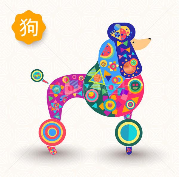 Capodanno cinese cane colorato barboncino carta felice Foto d'archivio © cienpies