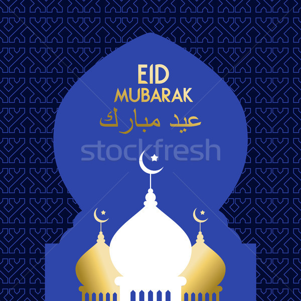 Eid mubarak greeting card for arabic islam holiday Stock photo © cienpies