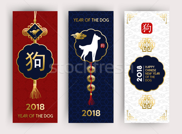 Chinese new year 2018 dog gold decoration card set Stock photo © cienpies