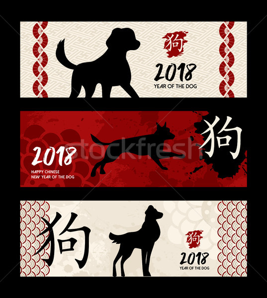 Chinese new year of the dog 2018 greeting card set Stock photo © cienpies
