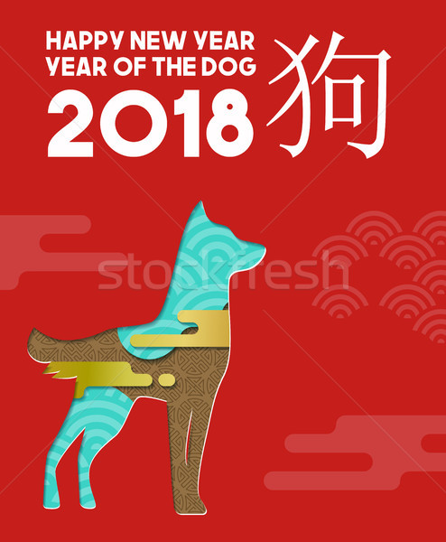 Chinese new year 2018 modern paper cut dog card Stock photo © cienpies