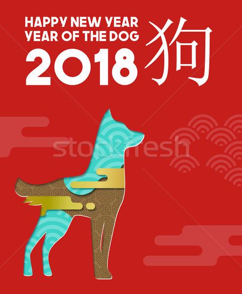 Kínai új év modern papír vág kutya kártya Stock fotó © cienpies