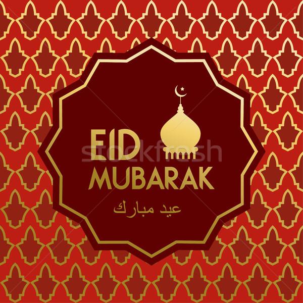 Tarjeta de felicitación árabe Islam vacaciones musulmanes Foto stock © cienpies