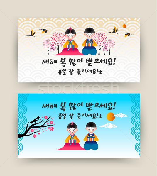 Korean New Year 2018 cute kids bowing banner set  Stock photo © cienpies
