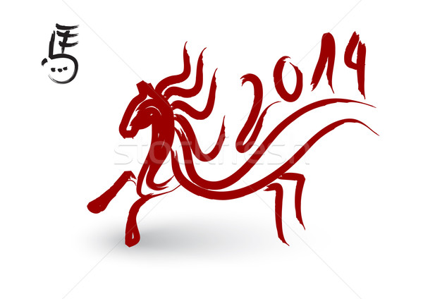 Chinese new year Horse brush composition vector file. Stock photo © cienpies