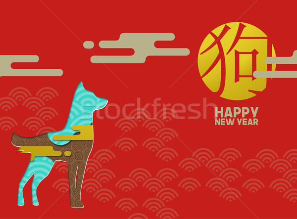 Chinese new year 2018 modern dog paper cut card Stock photo © cienpies