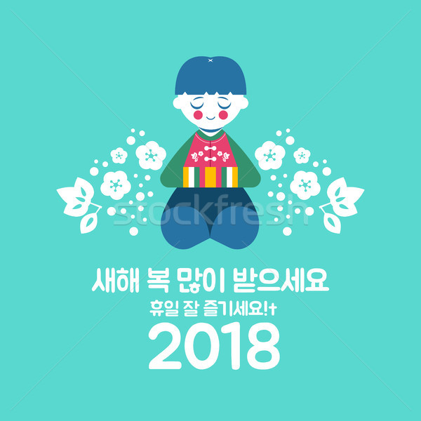 Boy bowing for a happy korean new year 2018 Stock photo © cienpies