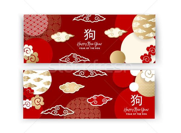 Kínai új év arany piros szalag szett boldog Stock fotó © cienpies