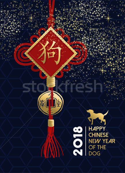 Happy Chinese new year of the dog 2018 card design Stock photo © cienpies