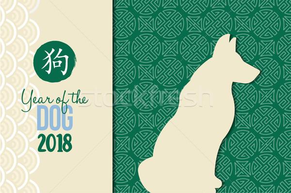 Stock fotó: Kínai · új · év · kutya · üdvözlőlap · illusztráció · kutyakölyök · sziluett