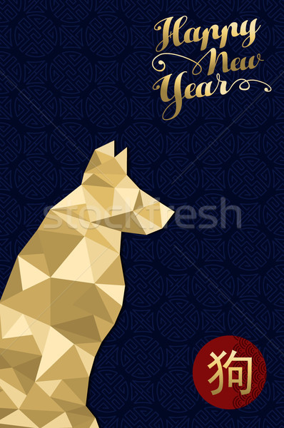 Chinese new year 2018 gold dog greeting card  Stock photo © cienpies