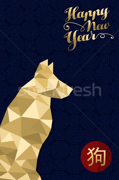Kínai új év arany kutya üdvözlőlap boldog illusztráció Stock fotó © cienpies
