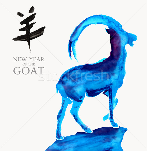 Chinese new year 2015 watercolor goat illustration Stock photo © cienpies