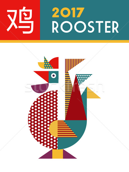 Happy Chinese new year 2017 abstract color rooster Stock photo © cienpies
