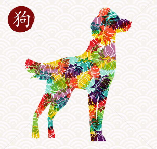 Chien coloré carte heureux illustration Photo stock © cienpies