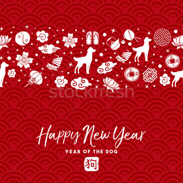Chinese new year 2018 dog seamless pattern card Stock photo © cienpies