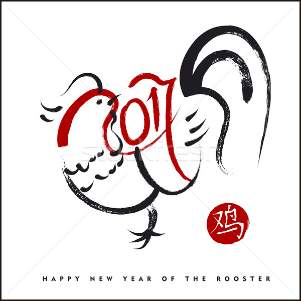 Kínai új év kakas absztrakt festék művészet boldog Stock fotó © cienpies