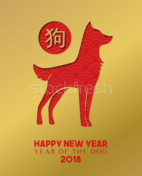 Chinese new year 2018 gold dog paper cut card Stock photo © cienpies