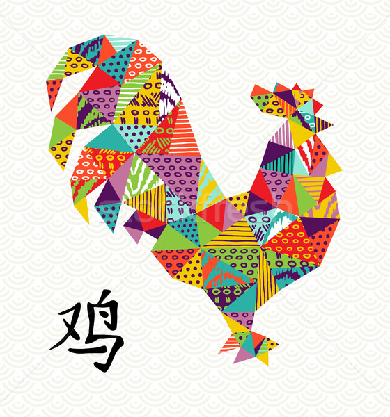 Chinese new year 2017 abstract color shape rooster Stock photo © cienpies