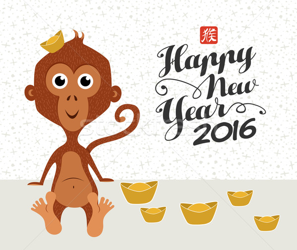 Chinese new year 2016 monkey ingot cute funny Stock photo © cienpies