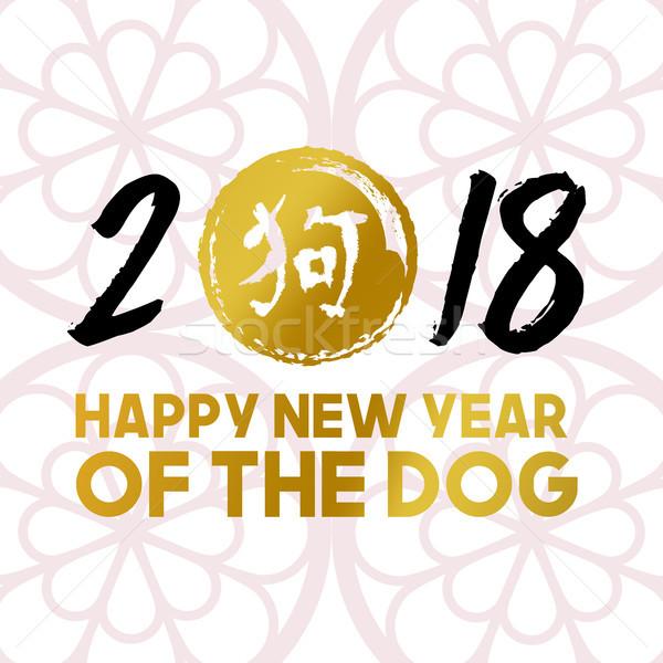 Kínai új év kutya arany idézet kártya boldog Stock fotó © cienpies