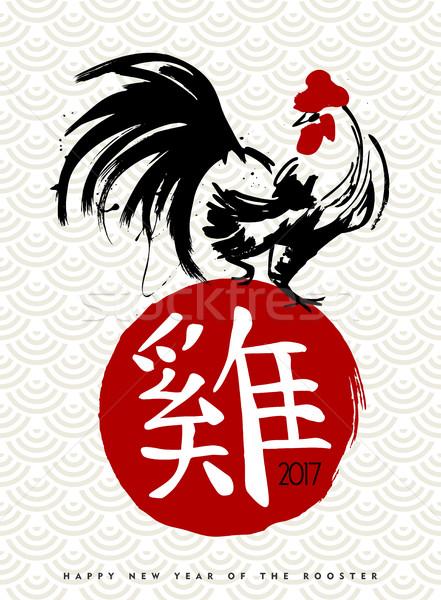 Китайский Новый год рисованной петух искусства счастливым стороны Сток-фото © cienpies