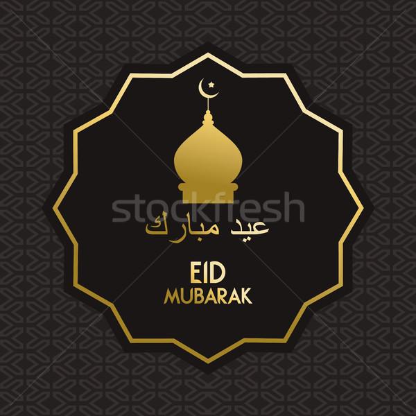 Eid mubarak gold arabic holiday quote card Stock photo © cienpies