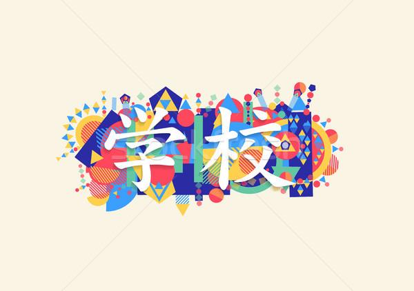 Iskola oktatás idézet japán nyelv tipográfia Stock fotó © cienpies