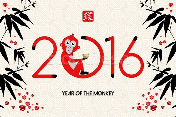 Chinese new year 2016 cute ape nature ingot Stock photo © cienpies