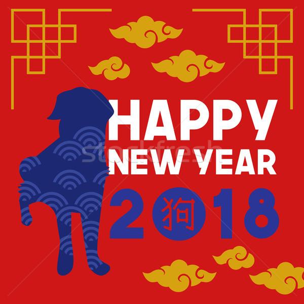 Capodanno cinese cane biglietto d'auguri illustrazione cucciolo silhouette Foto d'archivio © cienpies