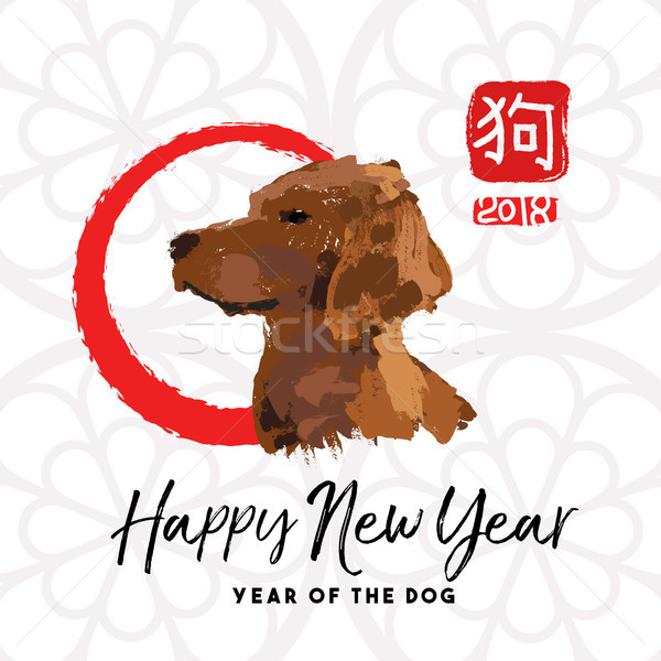 Chinese new year of the dog 2018 art greeting card Stock photo © cienpies
